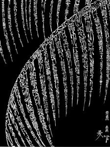 011 Lunar Palm